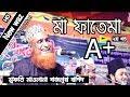 New waz mahfil 2018 | Bazlur Rashid (Part-2) HD VIDEO | মা ফাতেমার মর্যাদা ও ইভটিজিং| বজলুর রশিদ