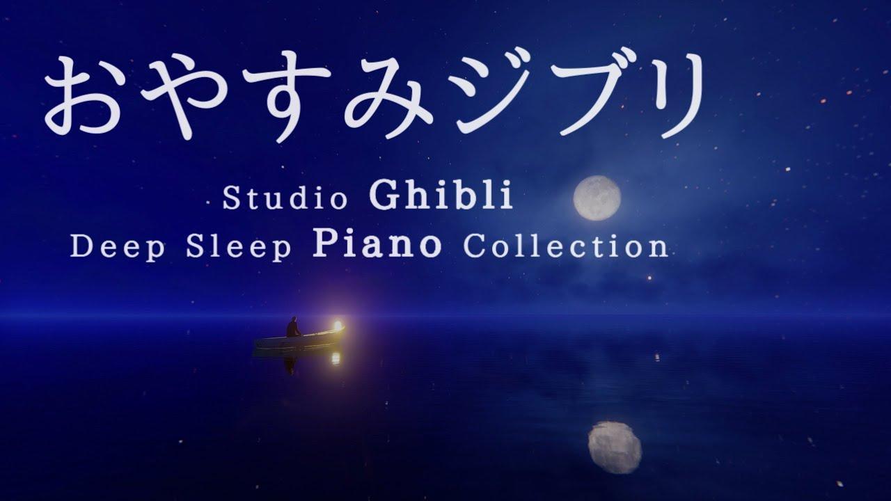 おやすみジブリ・ピアノメドレー【睡眠用BGM】Studio Ghibli Deep Sleep Piano Collection Piano Covered by kno