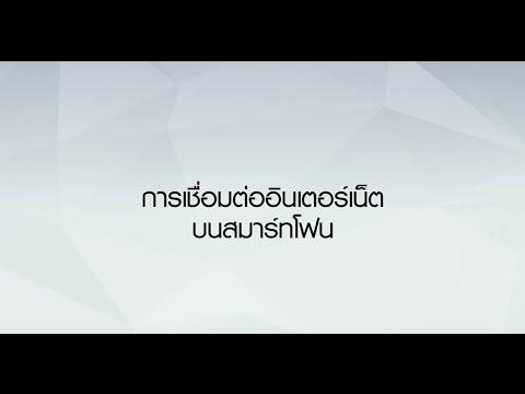 [How To] ตั้งค่าอินเทอร์เน็ต และเปิด 3G บน Samsung Galaxy ด้วยตัวเอง
