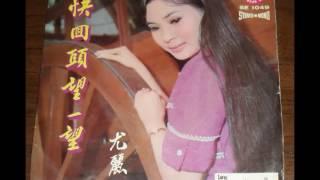 1971年 尤丽 [快回头望一望] 专辑