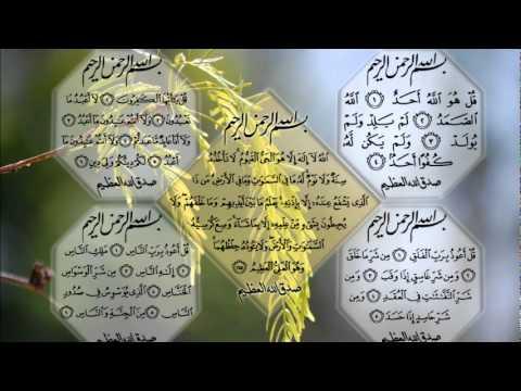 AyatulKursi & 4 Qul Shareef ( Saad Al-Ghamidi )