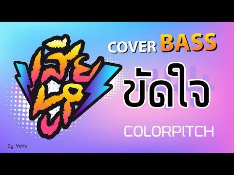 ขัดใจ Cover Bass by YoYz YoYz