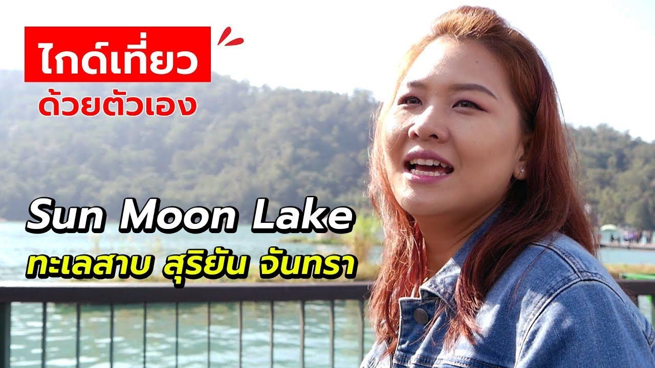 ไกด์เที่ยว Sun Moon Lake (ซันมูนเลค) จัดเต็มไต้หวัน