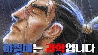 [스간]폭주다리우스vs야스오◆야필패는 영원하다乃◆
