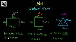 How to know area of triangles, square, rectangle مثلث ، مستطیل ، مربع ، احاطہ