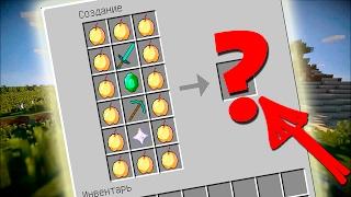 Новые идеи крафта нового оружия, брони, и многого другого в Minecraft!