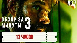 """Обзор """"13 часов"""" / Review """"13 Hours"""" #67"""