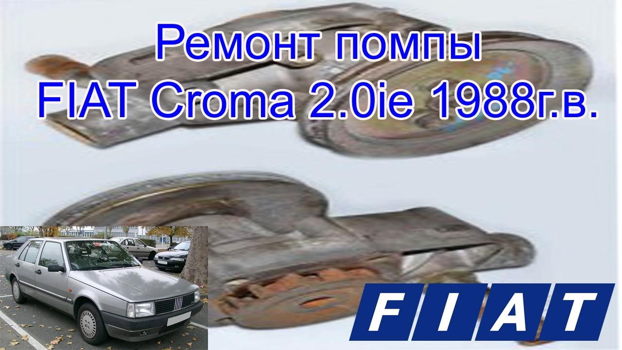 Fiat Croma вид сзади (видеорегистратор)