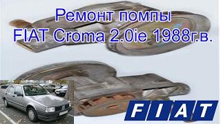 Ремонт помпы ФИАТ Крома (FIAT Croma) 1988г, бензин