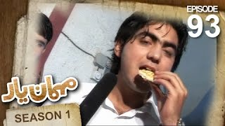 Mehman-e-Yar SE-1 - EP-93 With cookie maker, Azizo Raham