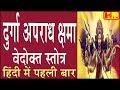 देवी दुर्गा अपराध क्षमा वेदोक्त स्तोत्र, Devi Apradh Kshama Stotra From Vedas PRAYER FOR FORGIVENESS