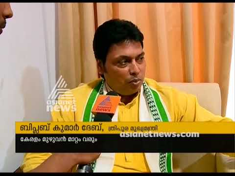 Chengannur election will be marked in history says Biplab Kumar Deb