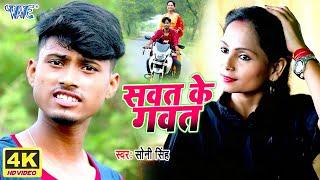 #Video_Song_2020 - सवत के गवत // Soni Singh का सबसे हिट भोजपुरी धमाकेदार - New Song I Sawat Ke Gawat