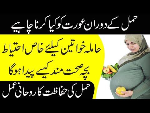 Pregnancy Care Tips In Urdu-Hamal K Doran Kiya Khana Chahiye Hamla Aurat k Liye Tips