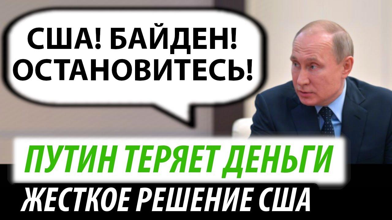 Путин теряет деньги. Жесткое решение США