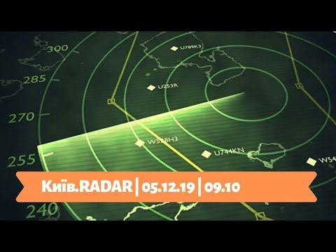 Телеканал Київ: 05.12.19 КиївRADAR 09.10