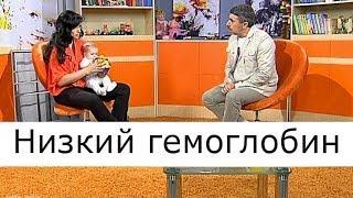 Низкий гемоглобин - Школа доктора Комаровского