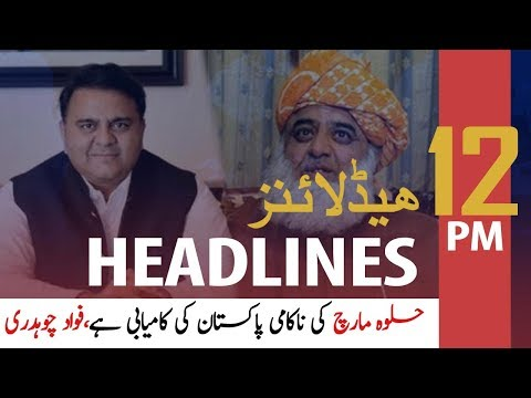 ARY News Headlines | 'The 'Halva march' is failed' says Fawad Chaudhry | 12 PM | 3 Nov 2019