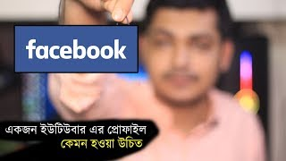 একজন ইউটিউবার এর Facebook Profile  কেমন হওয়া উচিত । Tips24