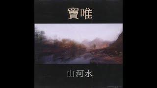 窦唯 竇唯 山河水 Dou Wei Mountain River China independent/ experimental music