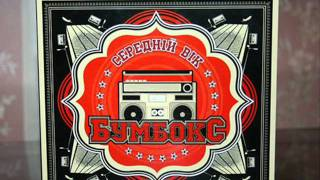 Бумбокс (Boombox) - Брехня (Brehnya) - with lyrics