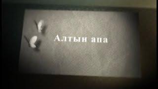 Ибрагим Жунусов - Алтын апа  | Жаны клип | MuzKg