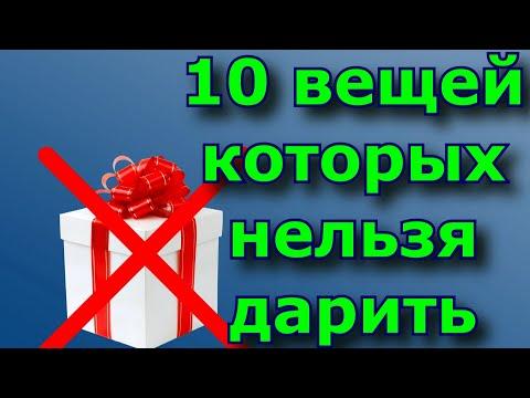 10 вещей которых нельзя дарить  Народные приметы.