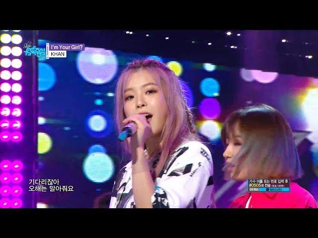 【TVPP】KHAN - I'm Your Girl?, 칸 – 아임 유어 걸@Showmusiccore 2018