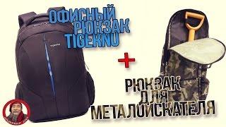 видео Обзор отличного и недорого рюкзака Tigernu T-B3143