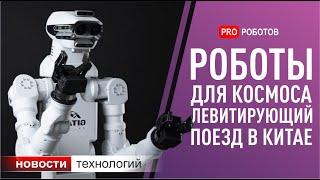 Новейшие роботы и технологии со всего мира (Новости технологий)