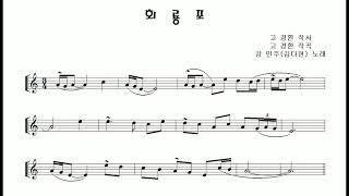 """알토색소폰 """"회룡포"""" 연주 김은산"""