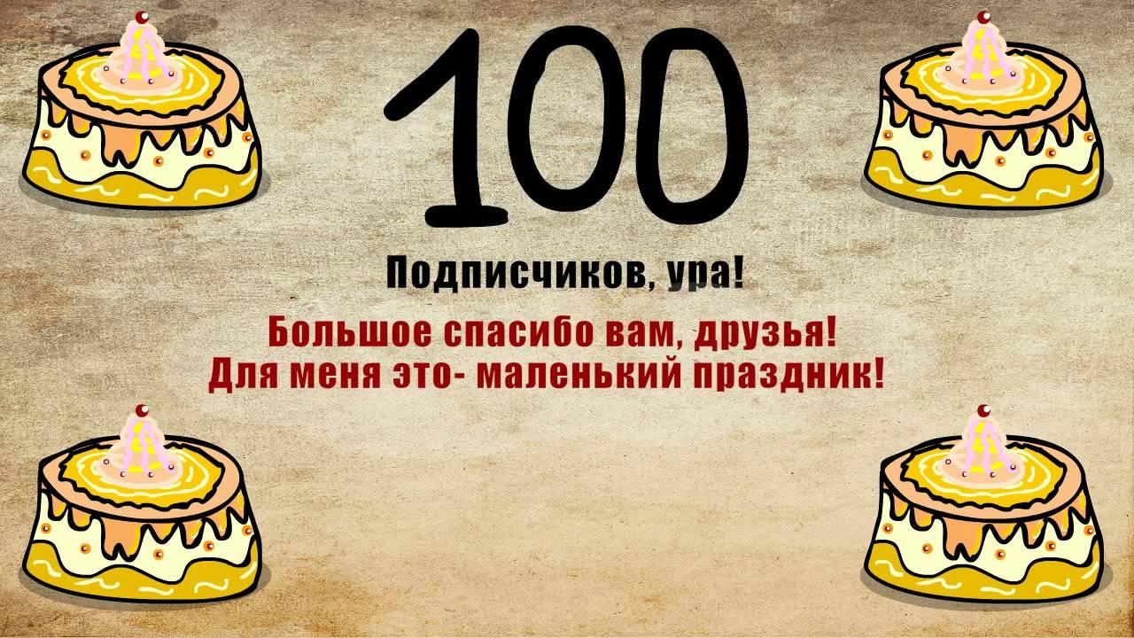 просто картинки с надписью ура нас 100 тем
