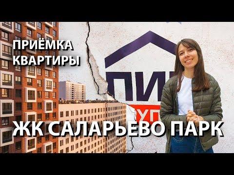 ЖК Саларьево парк: приёмка квартиры с отделкой от застройщика ПИК