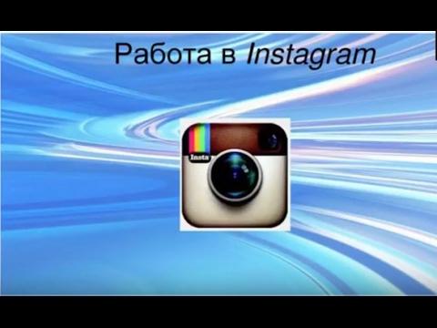instagram автоматическая раскрутка