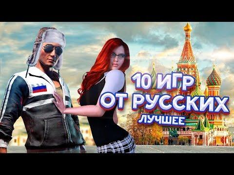 10 Российских игр