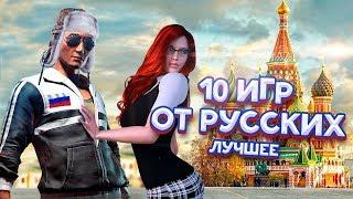 10 Российских игр за которые тебе НЕ будет стыдно. Лучшие Русские игры Ссылки на скачивание