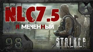 Прохождение NLC 7.5 Я - Меченный S.T.A.L.K.E.R. 98. Дорога к Монолиту.