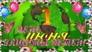 #1 июня С днем защиты детей Красивое поздравление с днем защиты детей Берегите своих детей