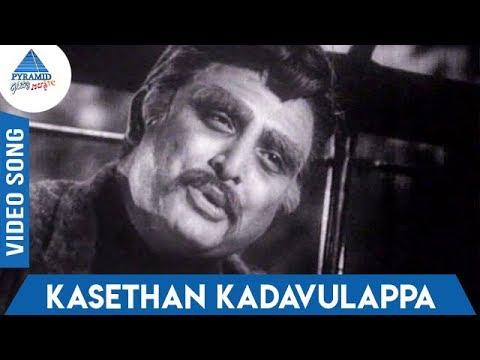 Chakkaram Tamil Movie Songs | Kasethan Kadavulappa  Song | T. M. Soundararajan |