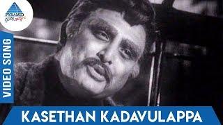 Chakkaram Tamil Movie Songs | Kasethan Kadavulappa Video Song | T. M. Soundararajan | Vaali
