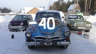 Холодный пуск в -40 Газ -М 20 'Победа'.