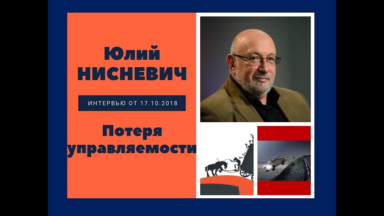 Юлий Нисневич - потеря управляемости