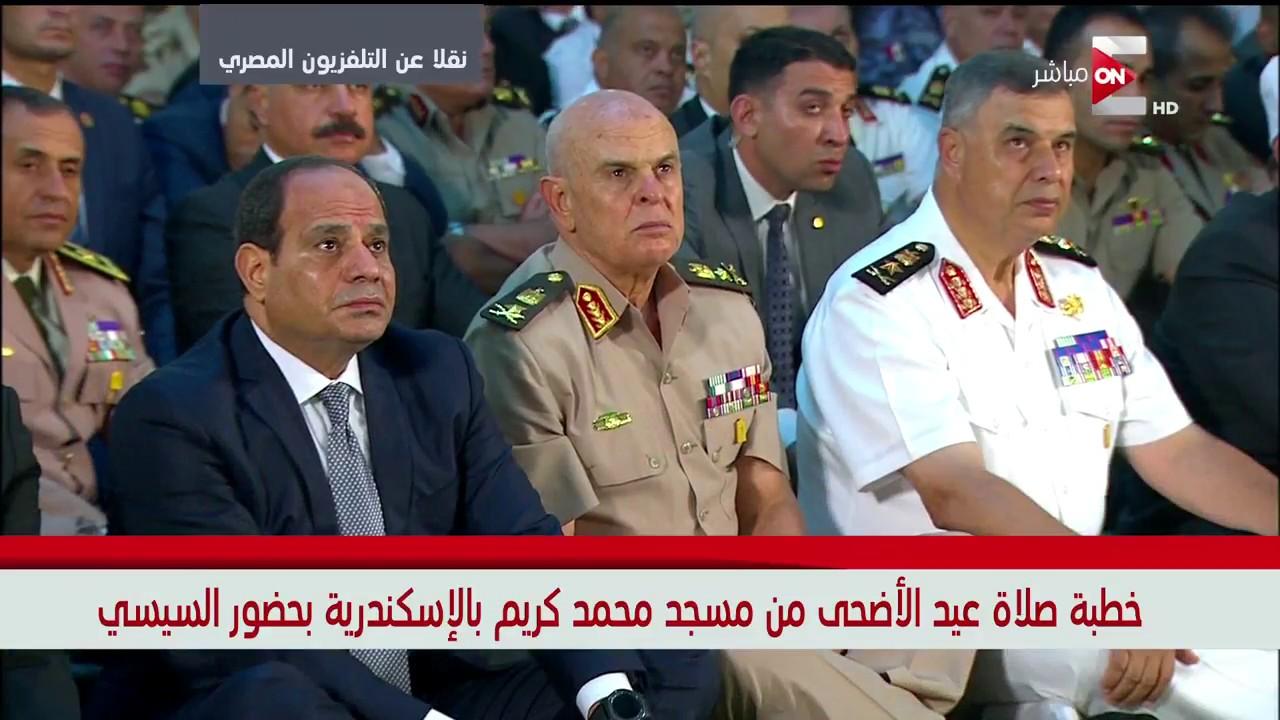 خطبة عيد الأضحى المبارك من مسجد محمد كريم بحضور الرئيس عبدالفتاح السيسي - 2018