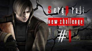 Resident Evil 4 PRO/ Деньги с патрон+гранаты / Заказ от Влада
