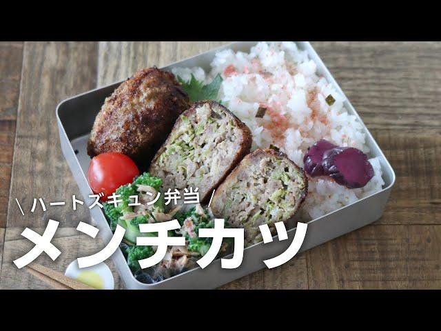 【お弁当作り】キャベツたっぷりメンチカツ弁当bento#688