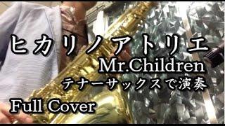 Mr.Childrenのヒカリノアトリエ(NHK連続テレビ小説『べっぴんさん』主...