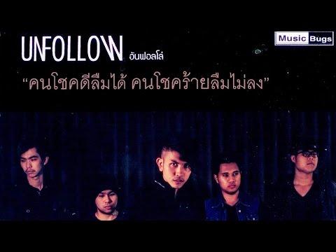 คนโชคดีลืมได้ คนโชคร้ายลืมไม่ลง - Unfollow [Official Lyrics]