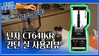 닌자  초고속 블랜더 믹서기 CT641KR 간단 실사용…