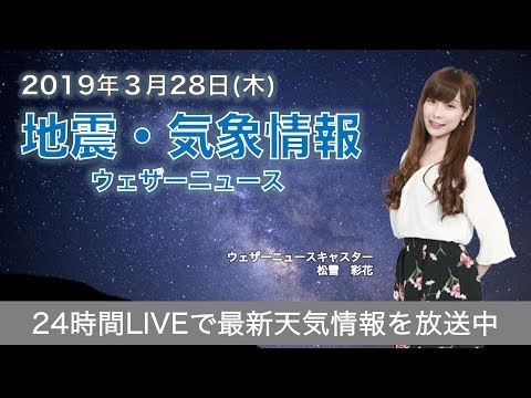 【LIVE】 最新地震・気象情報 ウェザーニュースLiVE 2019年3月28日(木)