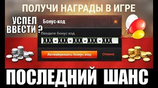 ПОСЛЕДНИЕ БОНУС КОДЫ ОТ WG! УСПЕВАЙ, ПОКА РАБОТАЮТ! НАГРАДА В АНГАРЕ World of Tanks